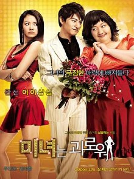 200 Pounds Beauty openload watch