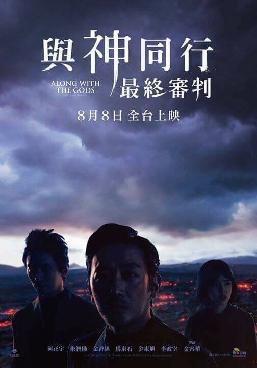 The Guardian Brothers streaming full movie with english subtitles