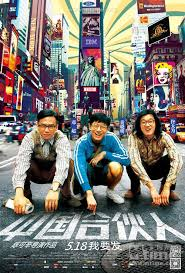 American Dreams In China | newmovies