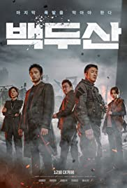 Watch Movie Ashfall