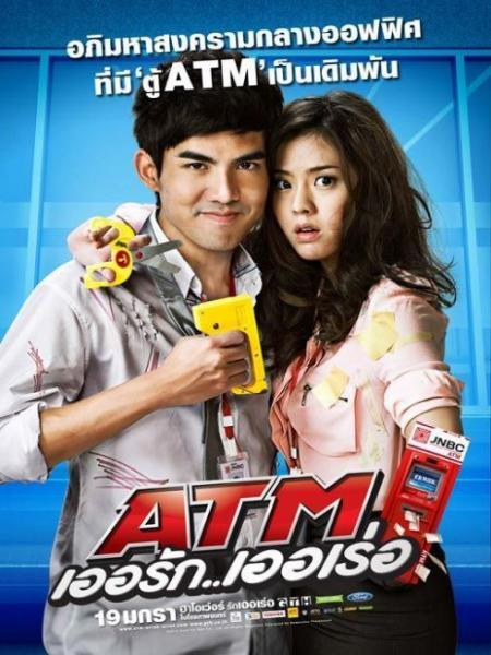 Watch Movie Atm Error