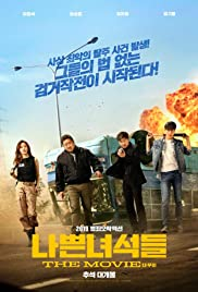 Watch Movie Bad Guys The Movie