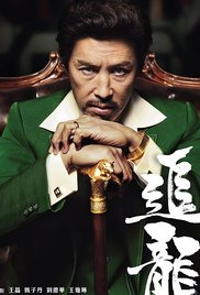Watch Free HD Movie Chasing the Dragon
