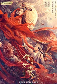 Watch Movie Chinese Ghost Story Human Love