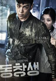 Watch Commitment online