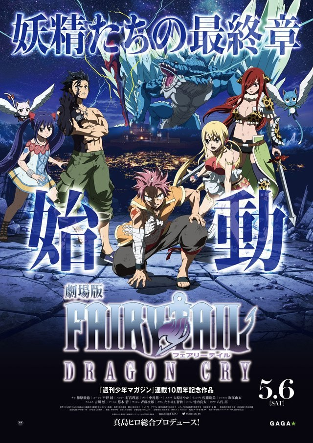 Watch Movie Fairy Tail The Movie - Dragon Cry