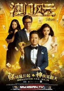 Daddy Cool streaming full movie with english subtitles