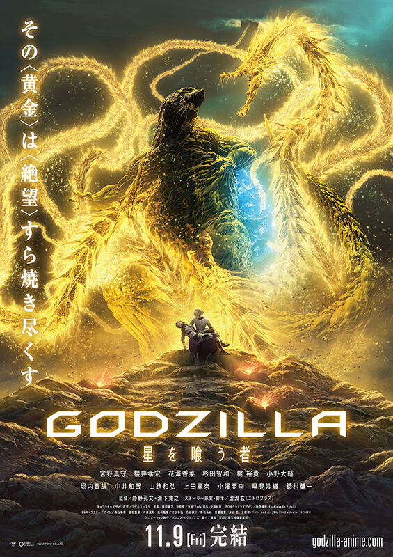 Godzilla The Planet Eater | newmovies