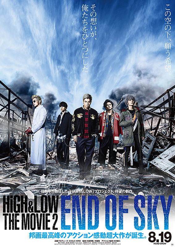 Watch High & Low: The Movie 2 - End of Sky online