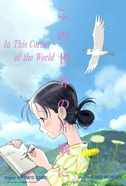 Watch Movie In This Corner of the World