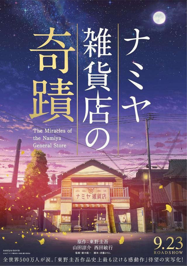 Watch Movie Miracles of the Namiya General Store