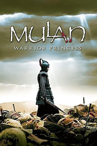 Watch HD Movie Mulan