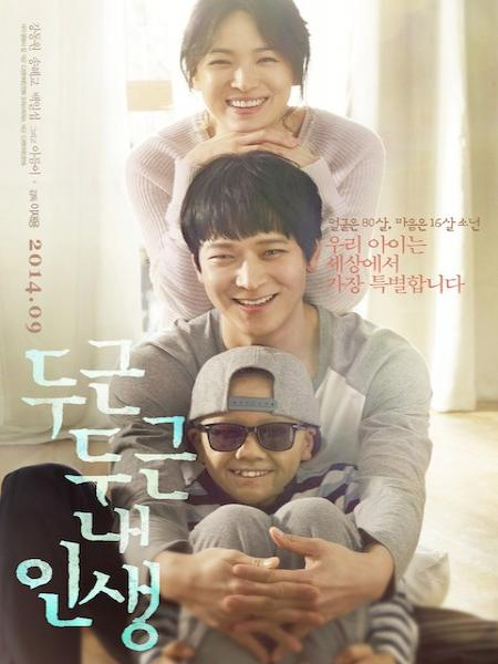 Patient Seventeen streaming full movie with english subtitles