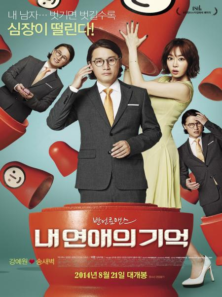 Bottled with Love streaming full movie with english subtitles