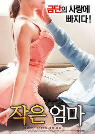 Watch Movie My Uncles Wife