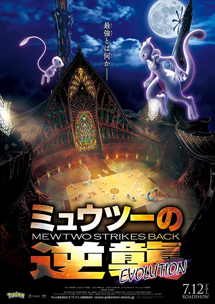 Pokémon the Movie Mewtwo Strikes Back Evolution | newmovies