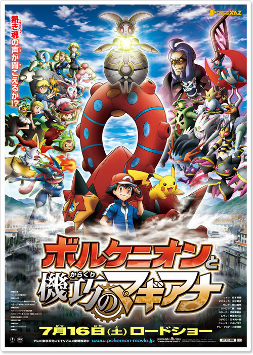 Pokemon the Movie Volcanion and the Mechanical Marvel movietime title=