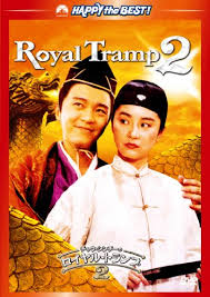 Royal Tramp streaming full movie with english subtitles