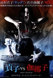 The Grudge streaming full movie with english subtitles