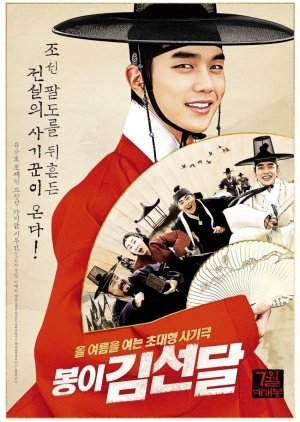 Watch Movie Seondal The Man Who Sells the River