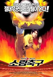 Shaolin Soccer Movie HD watch