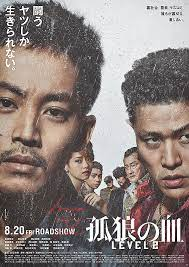 Watch Movie The Blood of Wolves II