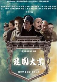 The Founding Of A Republic Movie HD watch