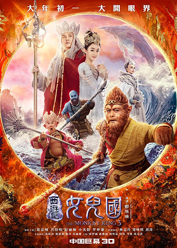 Watch Movie The Monkey King 3 Kingdom of Women