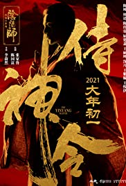 Watch Movie The Yinyang Master