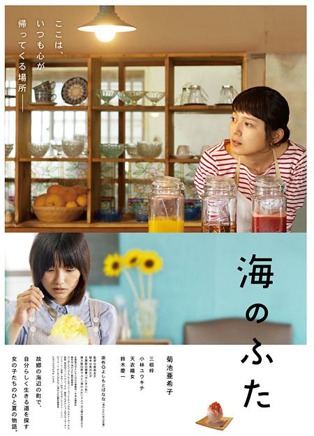 Syrup streaming full movie with english subtitles
