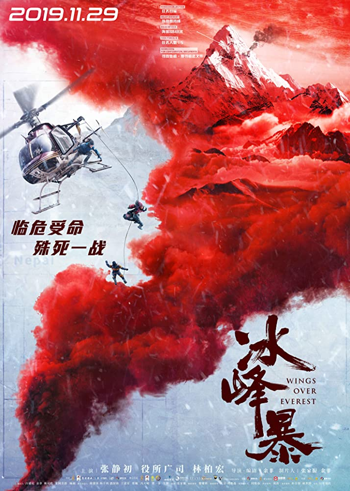 Wings of the Wind streaming full movie with english subtitles