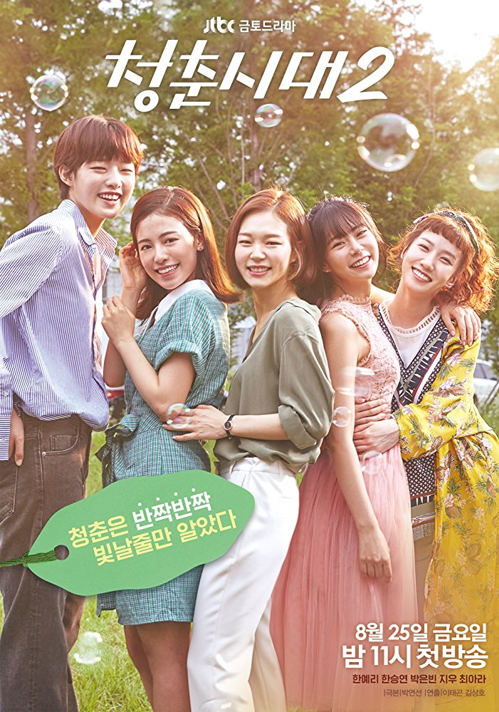 Age of Youth 2 Season 1 123streams