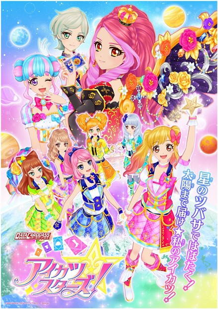 Aikatsu Stars Season 1 123Movies