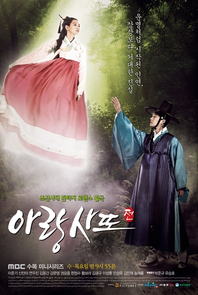 Arang and the Magistrate Season 1 123Movies