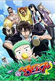 Watch Series Beelzebub Season 1