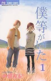 Watch Series Bokura ga Ita Season 1