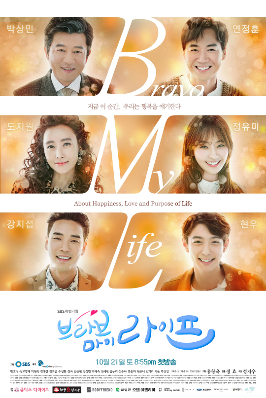 Bravo My Life Season 1 full episodes online