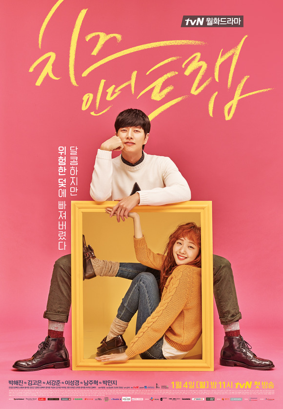 Cheese in the Trap Season 1 123Movies