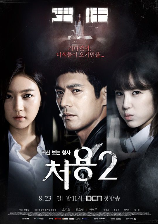 Watch Series Cheo Yong 2 Season 1