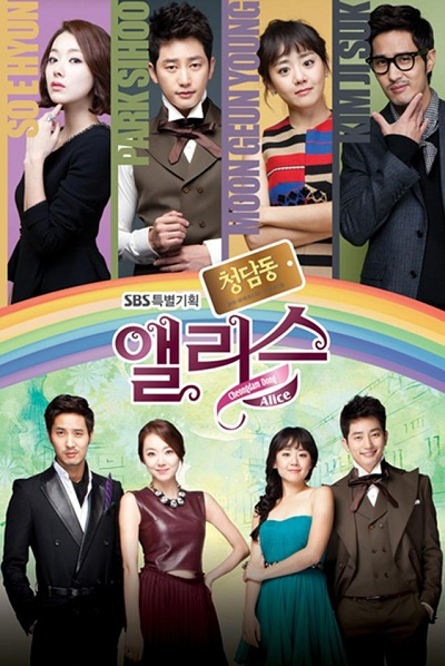 Cheongdamdong Alice Season 1 123Movies