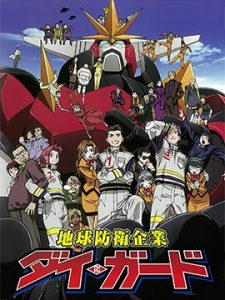 Watch Series Dai guard- Chikyuu Bouei Kigyou Season 1