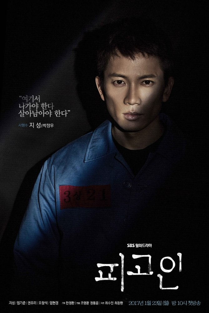 Defendant Season 1 123streams