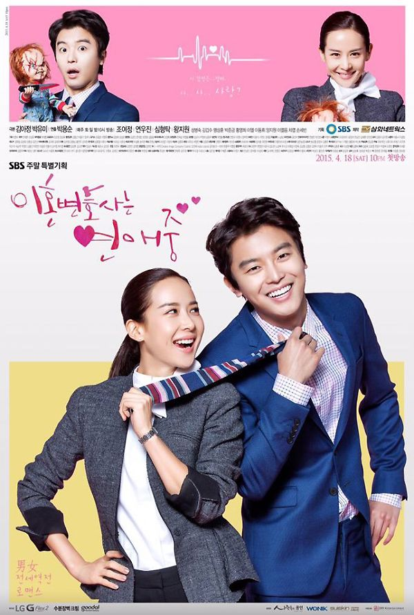 Divorce Lawyer in Love Season 1 123Movies