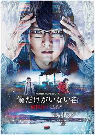 Erased Season 1 123streams