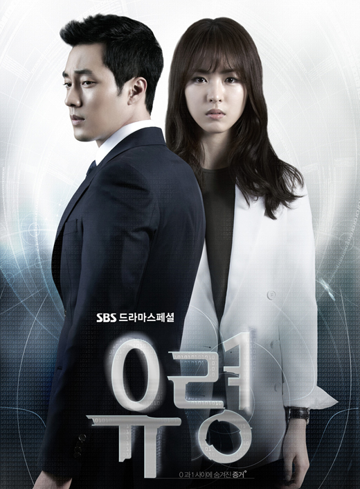 Ghost (Korean Drama) Season 1 123Movies