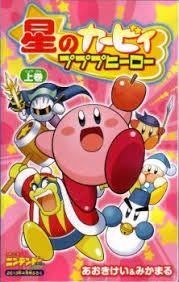 Watch Series Hoshi no Kirby Season 1