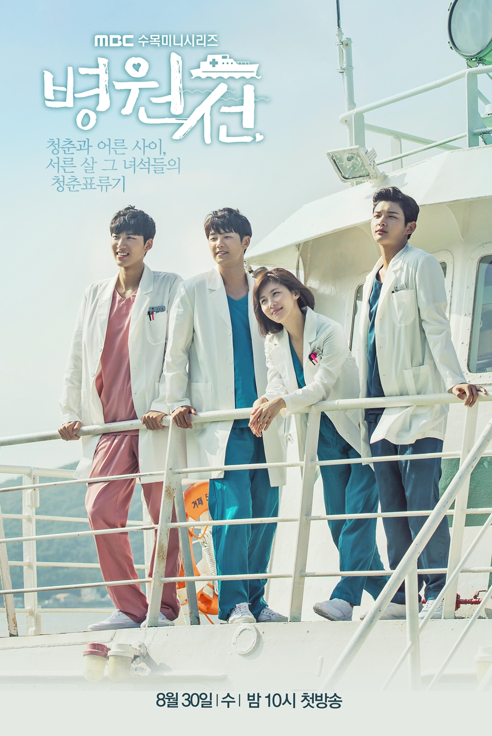 Hospital Ship Season 1 123Movies