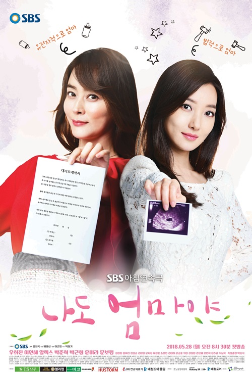 I'm a Mother too Season 1 123Movies