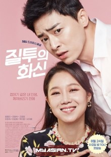 Jealousy Incarnate Season 1 123streams