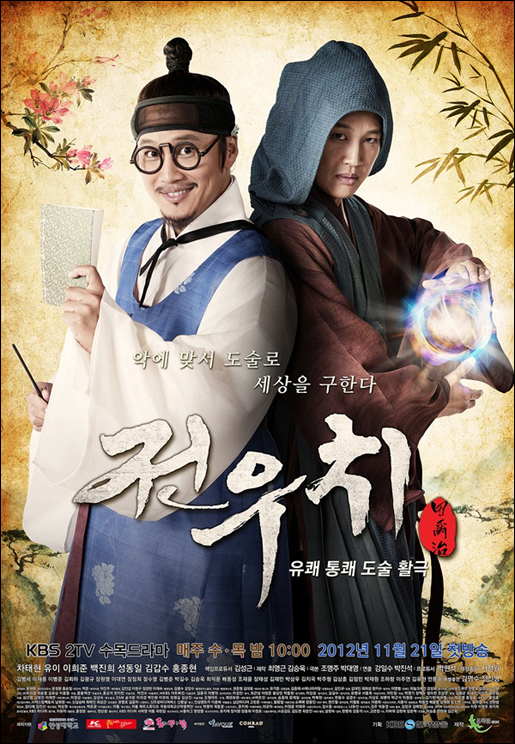 Jeon Woo Chi Season 1 123movies